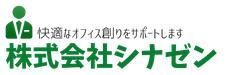株式会社シナゼン