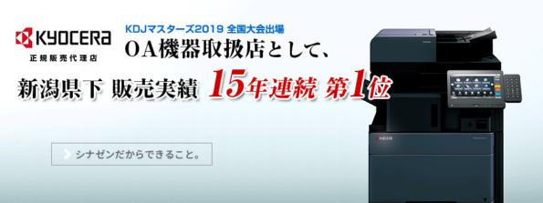 京セラOA機器取扱店として新潟県下販売実績15年連続1位
