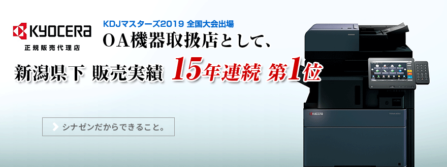 京セラOA機器取扱店として新潟県下販売実績10年連続1位